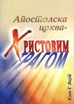 ApostolskacrkvaHristovimtragom_resize