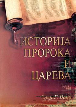 Istorijaprorokaicareva_resize